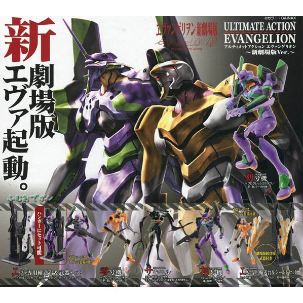 Ultimate Action Evangelion Gashapon (New Theater Version)