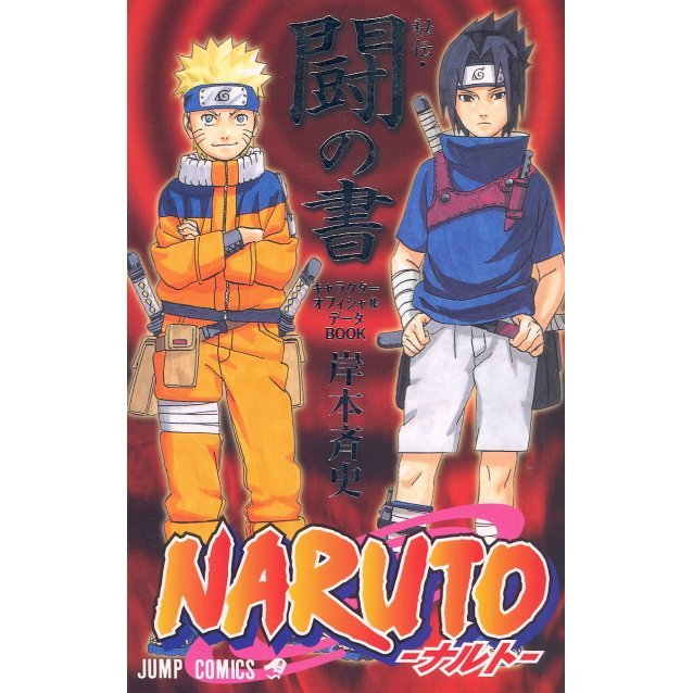 Naruto Secret and Calligraphy Files - Scroll Of Combat Official Data Book