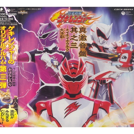 Juken Sentai Gekiranger Original Album Shin Geki On Ban Vol.3