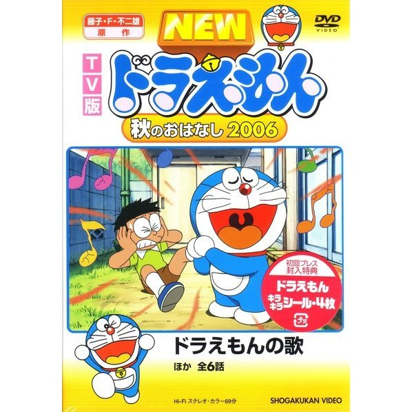 New Doraemon Aki no Ohanashi 2006