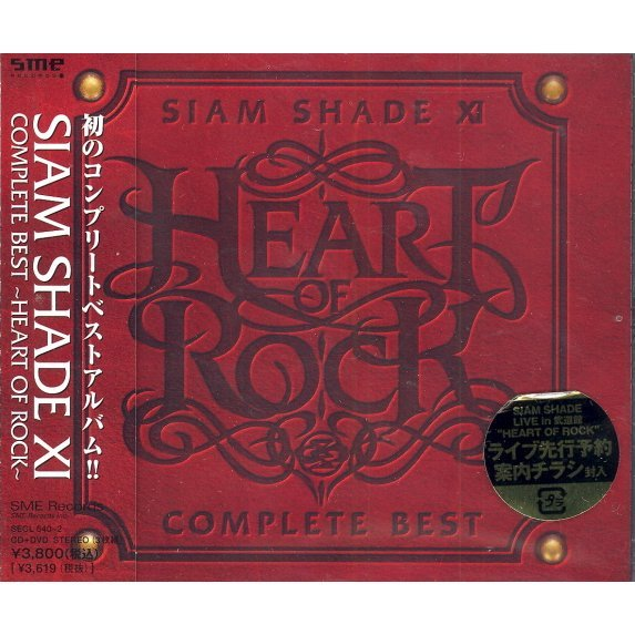 Siam Shade XI Complete Best - Heart Of Rock [2CD+DVD]