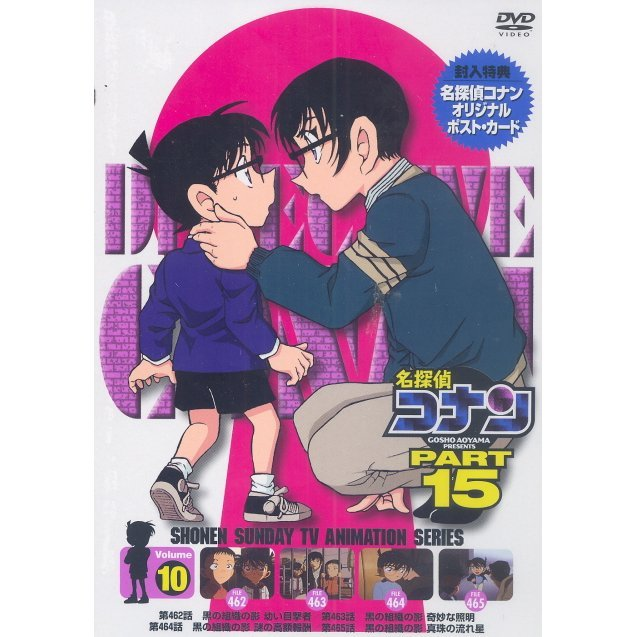 Detective Conan Part.15 Vol.10
