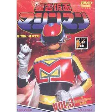 Seiun Kamen Machine Man Vol.3