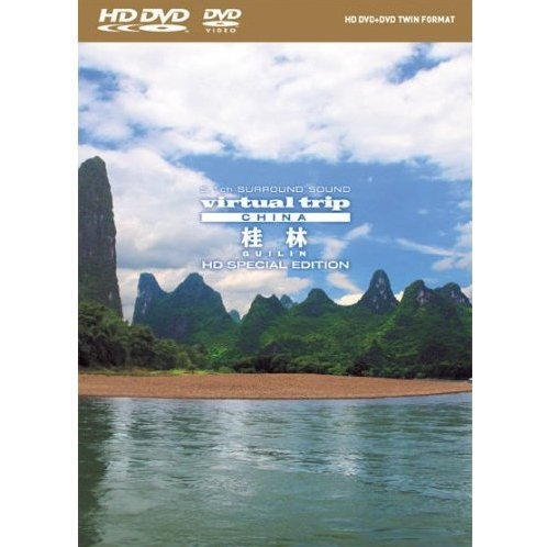 Virtual Trip China Keirin HD Special Edition [HD DVD Twin Format]