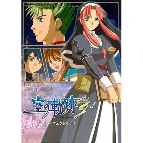 Eiyu Densetsu Sora no Kiseki the 3rd Official Perfect guide