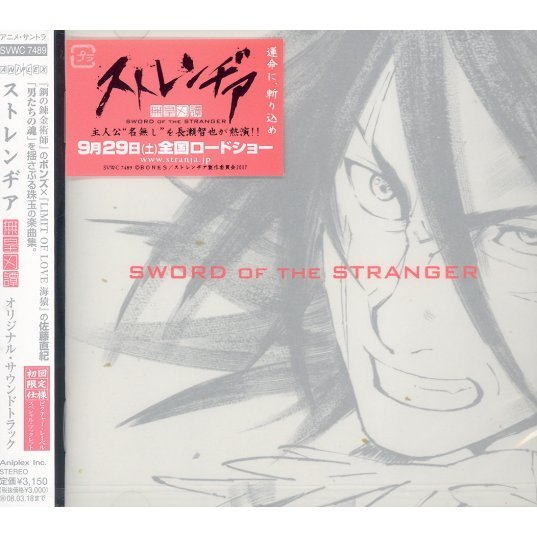 Sword Of The Stranger Original Soundtrack