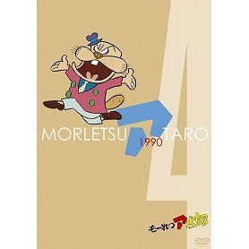 Moretsu Ataro DVD Box 4 [Limited Edition]