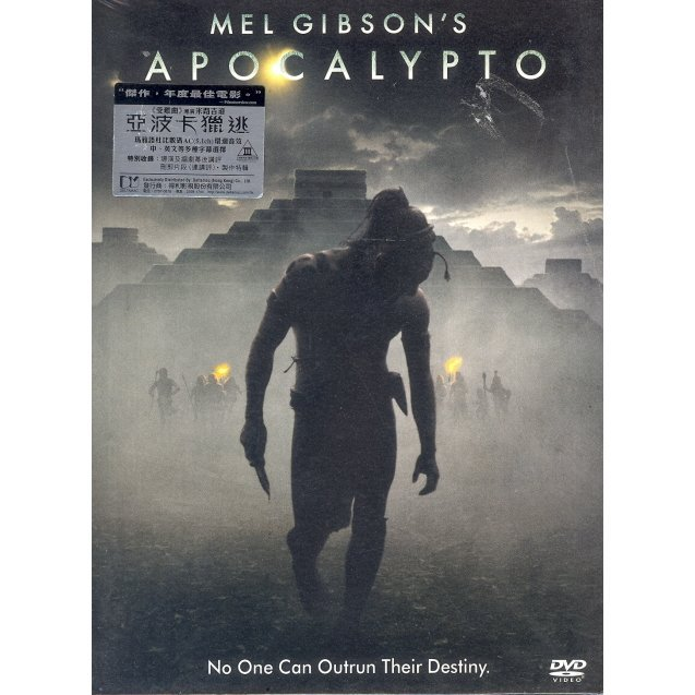 Apocalypto [Limited Edition]