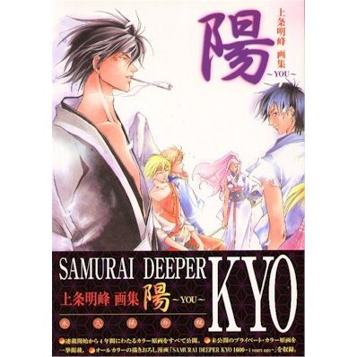 Samurai Deeper Kyo You Illustration Art Book