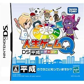 Jinsei Game Q DS: Heisei no Dekigoto