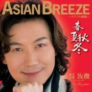 Asian Breeze - Asia No Shinpu - Shunkashuto