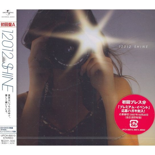 Shine [CD+DVD Limited Edition Type A]