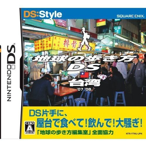 DS:Style Series: Chikyuu no Arukikata DS (Taiwan)