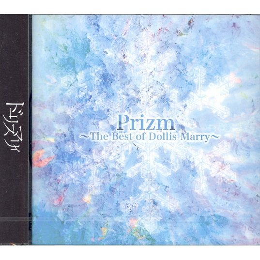 Prizm -The Best of Dollis Marry-