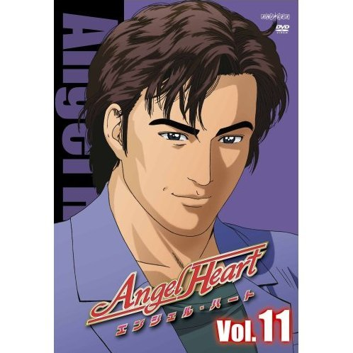 Angel Heart Vol.11