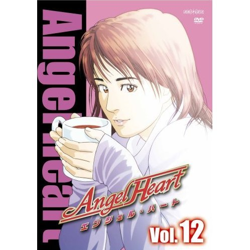 Angel Heart Vol.12