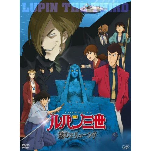 Lupin III - Kiri No Elusive [DVD+CD Limited Edition]