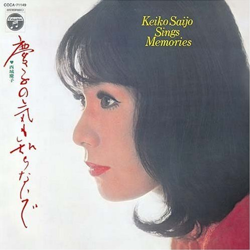 Showa Archives Keiko no Ki mo Shiranaide
