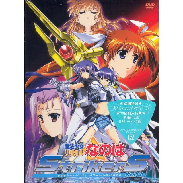 Maho Shojo Lyrical Nanoha StrikerS Vol.4