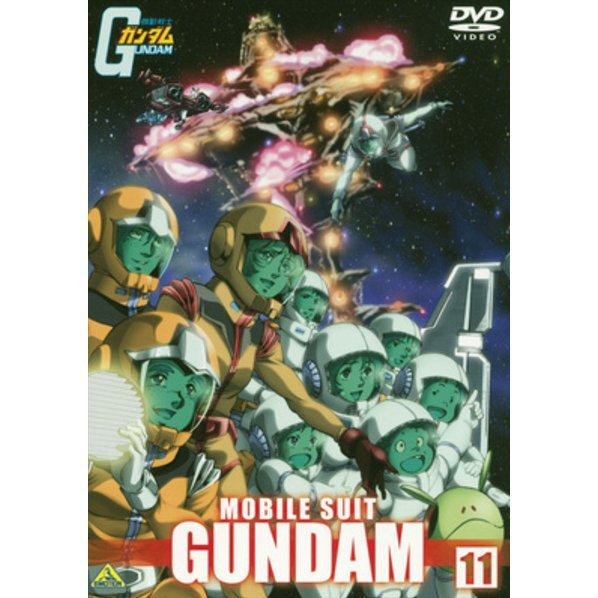 Mobile Suit Gundam 11