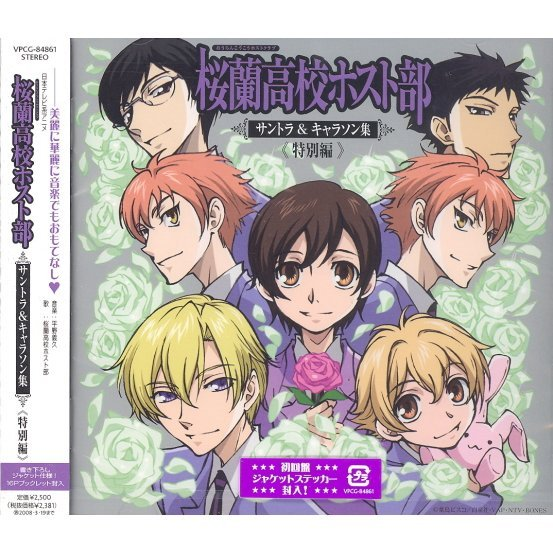 Ouran Koko Host Club Soundtrack & Charasong Shu Special Edition