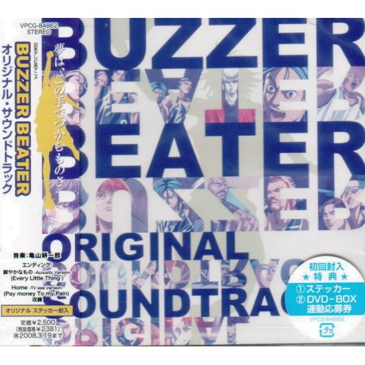 Buzzer Beater Original Soundtrack