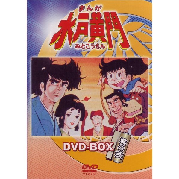 Manga Mito Komon DVD Box 2