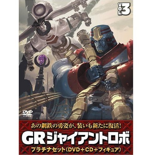GR -Giant Robo- Platinum Set Vol.3 [DVD+CD]