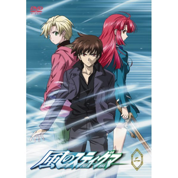 Kaze No Stigma Vol.2 [DVD+CD Limited Edition]