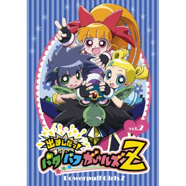 Demashita! Powerpuff Girls Z Vol.22