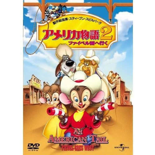 An American Tail: Fievel Goes West [Limited Edition]
