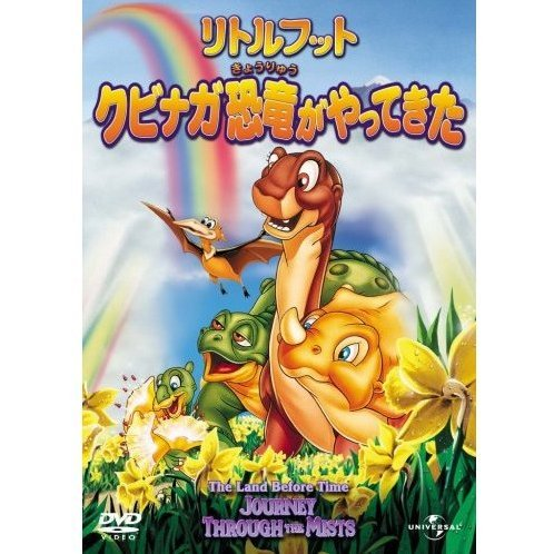 The Land Before Time 4 Journey Throught The Mists [Limited Edition]