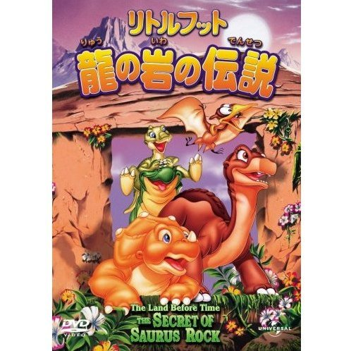 The Land Before Time 6 The Secret Of Saurus Rock [Limited Edition]