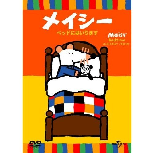 Maisy Bedtime And Other Stories [Limited Edition]