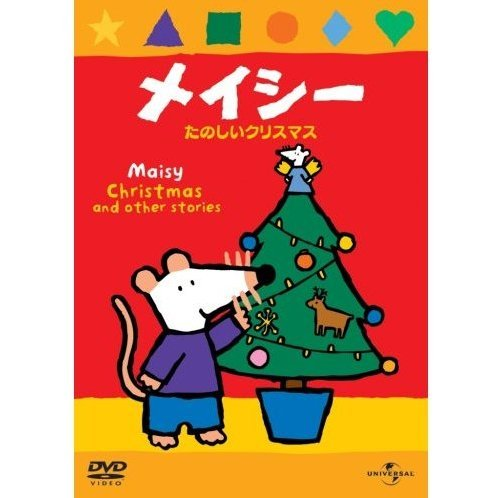 Maisy Christmas And Other Stories [Limited Edition]