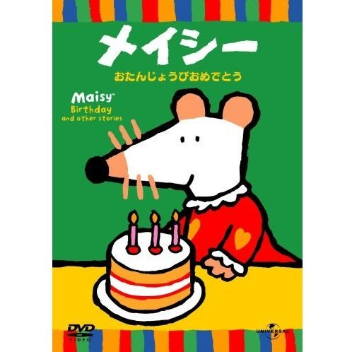 Maisy Birthday And Other Stories [Limited Edition]