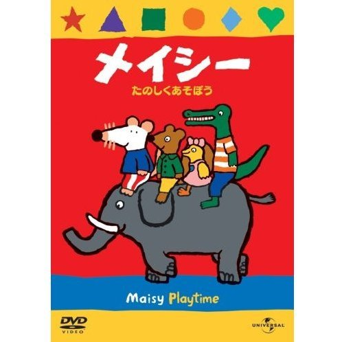 Maisy Playtime [Limited Edition]