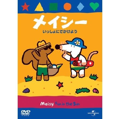 Maisy Fun In The Sun [Limited Edition]