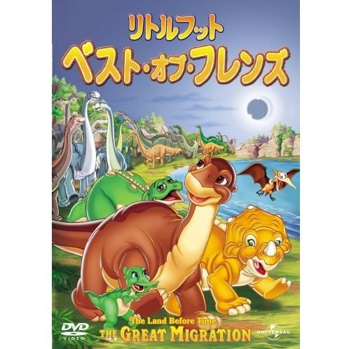 The Land Before Time 10 The Great Migration [Limited Edition]