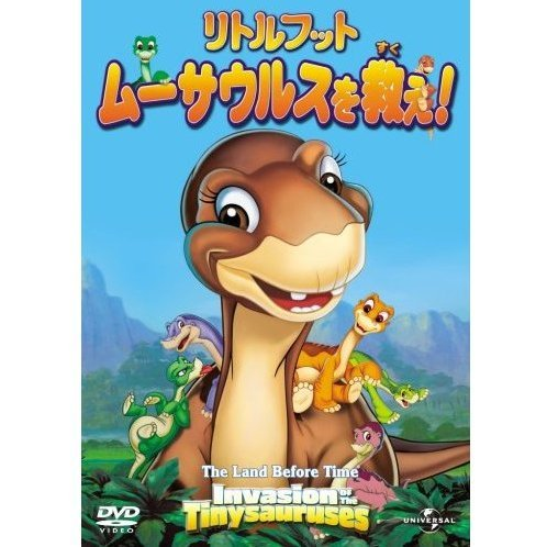 The Land Before Time11 Invasion Of The Tinysauruses [Limited Edition]