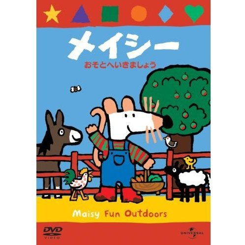 Maisy Fun Outdoors [Limited Edition]