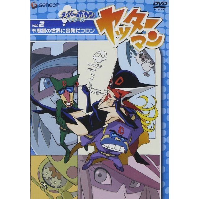 Time Bokan Series DVD Yattaman Vol.2