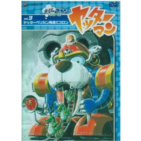 Time Bokan Series DVD Yattaman Vol.3
