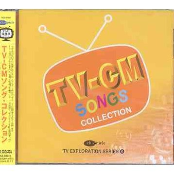 Tv-cm Song Collection