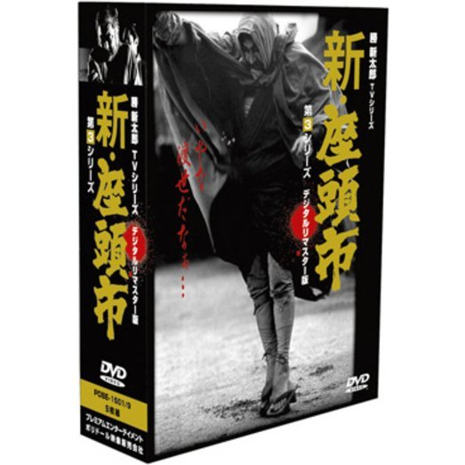 Shin Zatoichi Third Series DVD Box