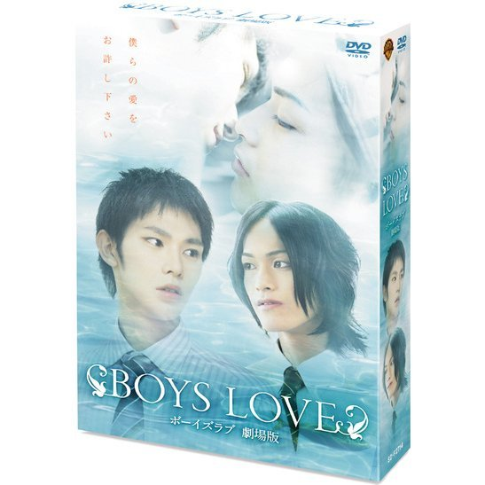 Boys Love The Movie Director's Cut Edition [Limited Edition]