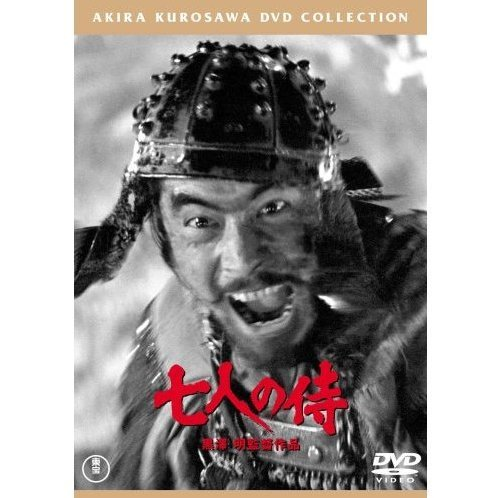 Shichinin No Samurai / The Seven Samurai Fukyu Ben