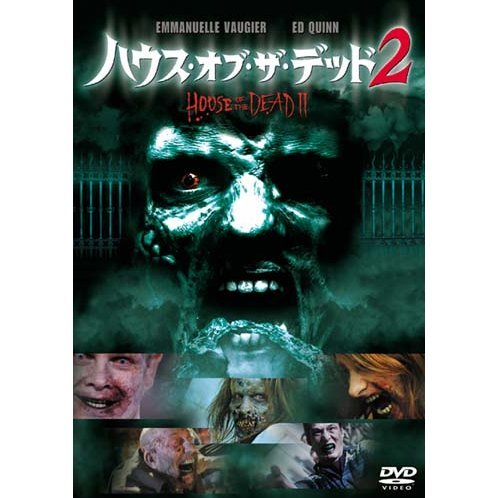 House Of The Dead 2 [Limited Pressing]