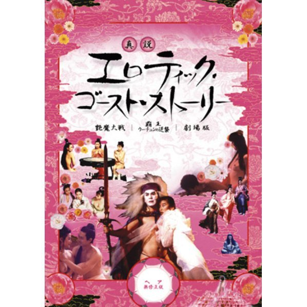 Erotic Ghost Story DVD Box