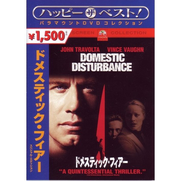 Domestic Disturbance Special Edition
